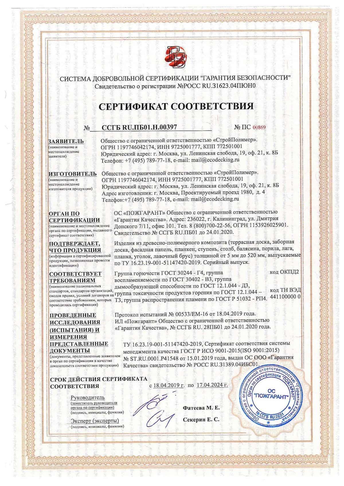 Vatrogasni Sertifikat za WPC proizvode. važi Do 17.4.2024.